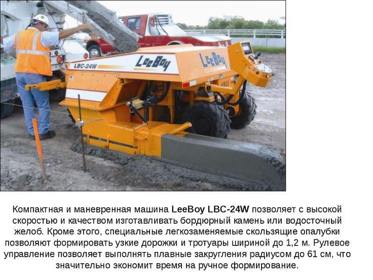 Компактная и маневренная машина LeeBoy LBC-24W позволяет с высокой скоростью ...