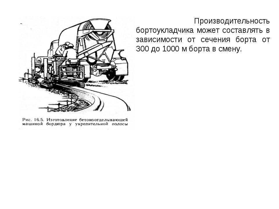 Производительность бортоукладчика может составлять в зависимости от сечения б...