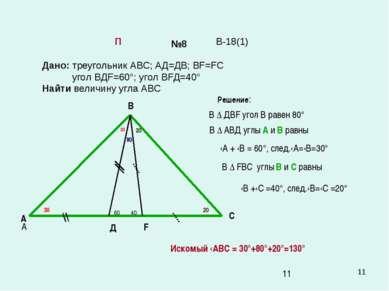 * №8 Дано: треугольник АВС; АД=ДВ; ВF=FC угол ВДF=60°; угол ВFД=40° Найти вел...