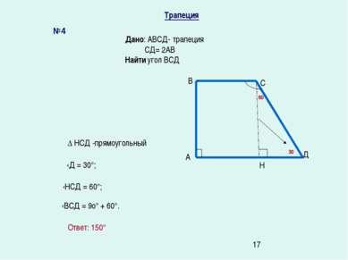 Трапеция Дано: АВСД- трапеция СД= 2АВ Найти угол ВСД №4 А В С Д Н ‹Д = 30°; ‹...