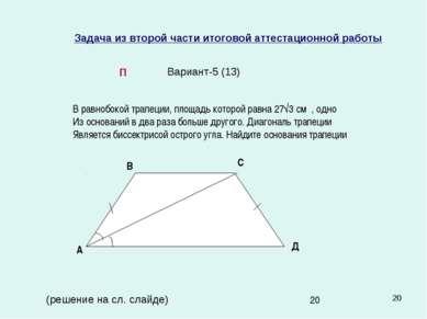 * Задача из второй части итоговой аттестационной работы Вариант-5 (13) П (реш...