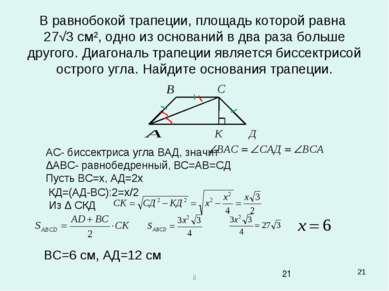 * В равнобокой трапеции, площадь которой равна 27√3 см², одно из оснований в ...