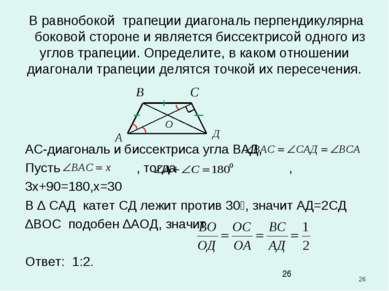 * В равнобокой трапеции диагональ перпендикулярна боковой стороне и является ...