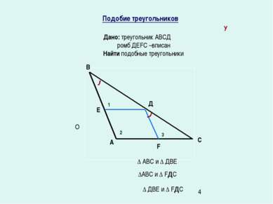 Подобие треугольников У Дано: треугольник АВСД ромб ДЕFС –вписан Найти подобн...
