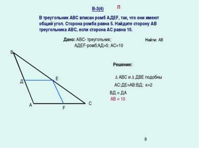 В-3(4) В треугольник АВС вписан ромб АДЕF, так, что они имеют общий угол. Сто...