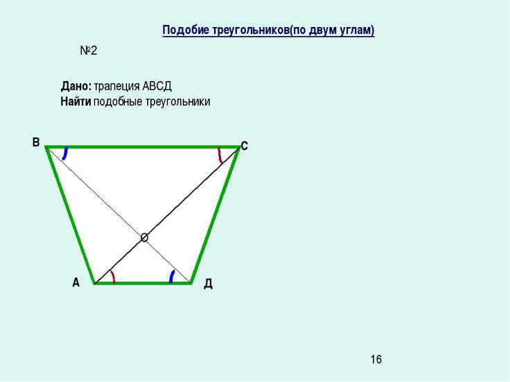 Подобие треугольников(по двум углам) Дано: трапеция АВСД Найти подобные треуг...