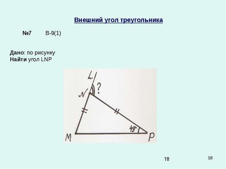 * Внешний угол треугольника Дано: по рисунку Найти угол LNP В-9(1) №7