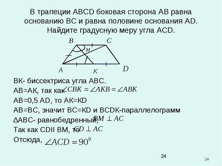 * В трапеции АВСD боковая сторона АВ равна основанию ВС и равна половине осно...