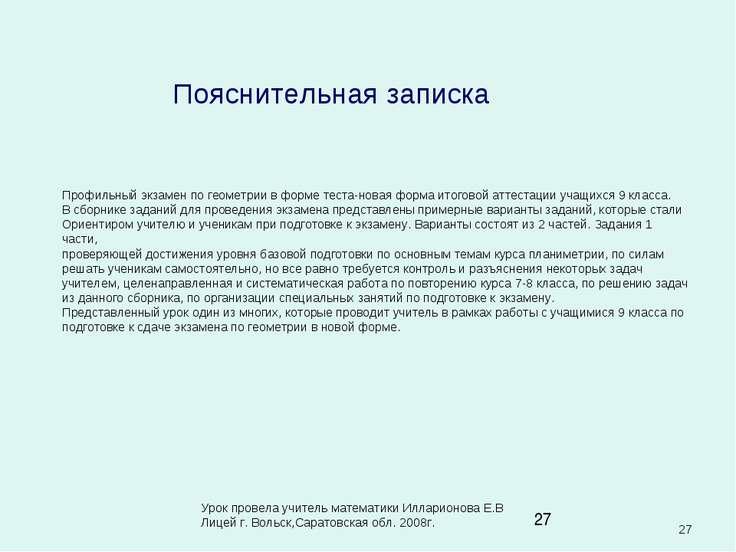 * Пояснительная записка Профильный экзамен по геометрии в форме теста-новая ф...