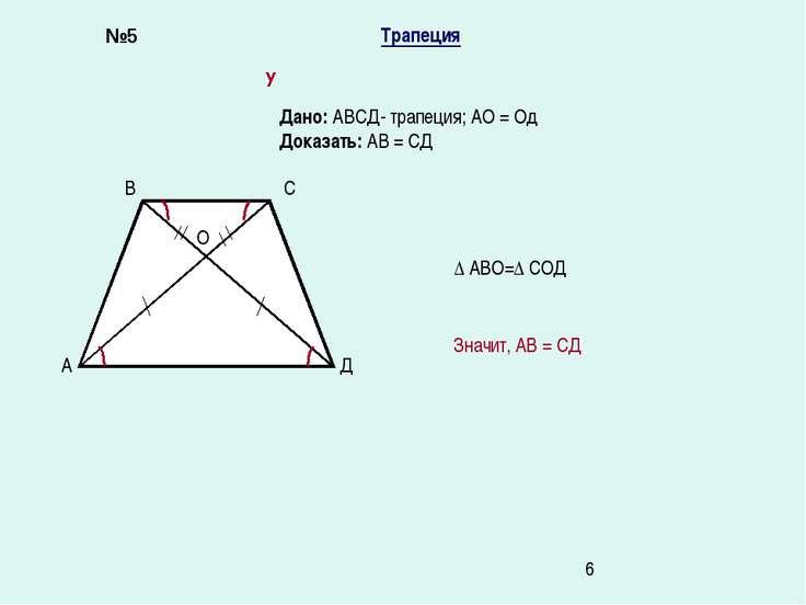Трапеция Дано: АВСД- трапеция; АО = Од Доказать: АВ = СД А В С Д О У ∆ АВО=∆ ...
