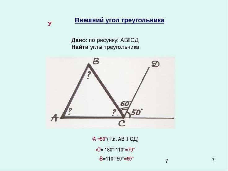 * Внешний угол треугольника Дано: по рисунку; АВװСД Найти углы треугольника У...