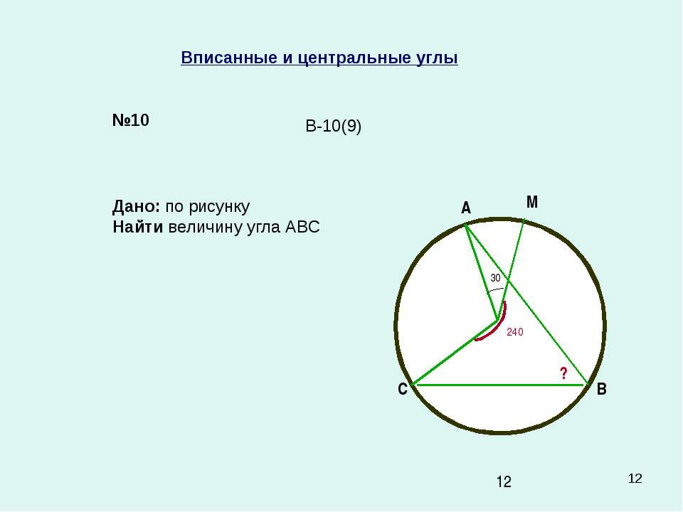 * Вписанные и центральные углы №10 Дано: по рисунку Найти величину угла АВС В...