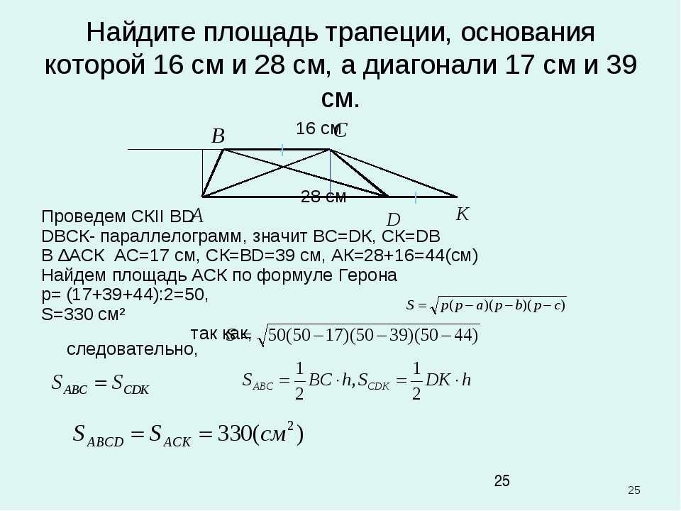 * Найдите площадь трапеции, основания которой 16 см и 28 см, а диагонали 17 с...