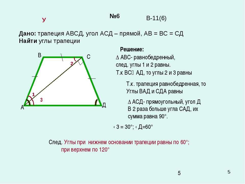 * №6 Дано: трапеция АВСД, угол АСД – прямой, АВ = ВС = СД Найти углы трапеции...
