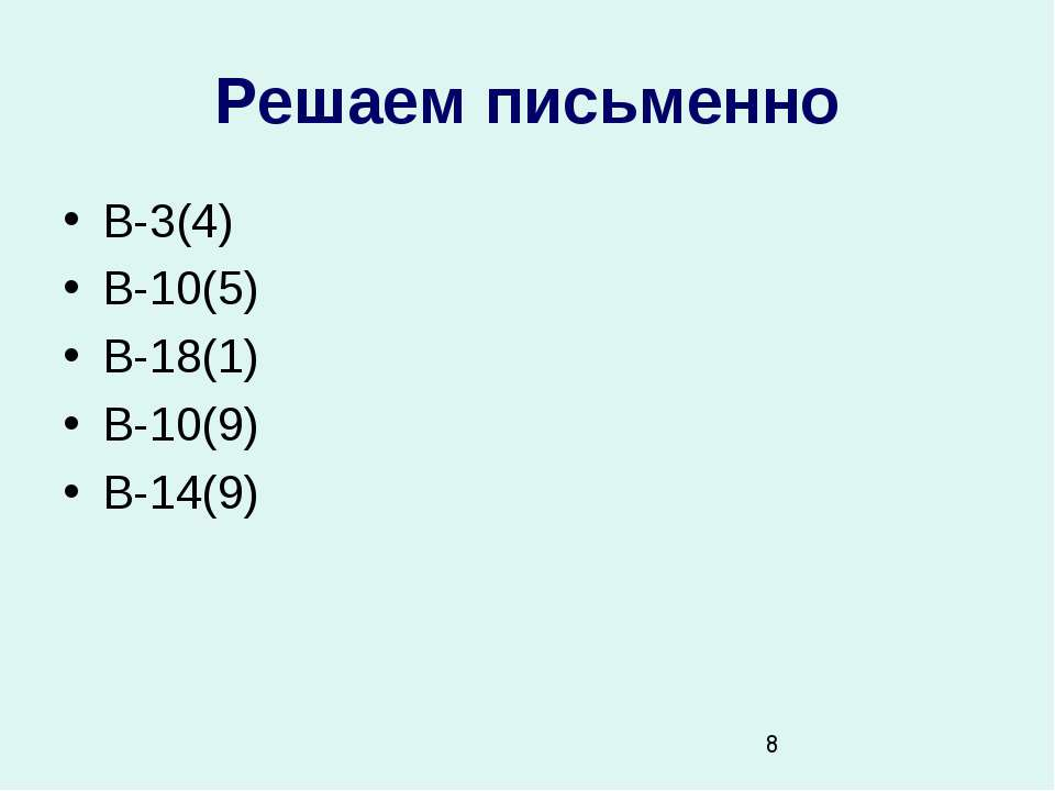 Решаем письменно В-3(4) В-10(5) В-18(1) В-10(9) В-14(9)