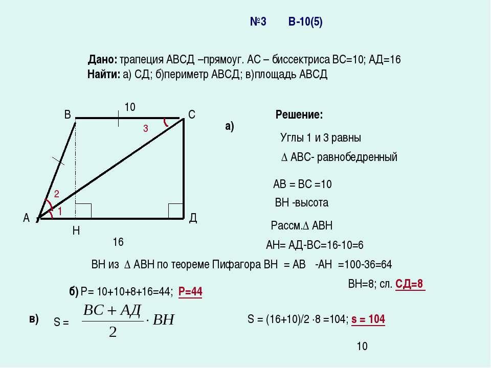 №3 В-10(5) Дано: трапеция АВСД –прямоуг. АС – биссектриса ВС=10; АД=16 Найти:...