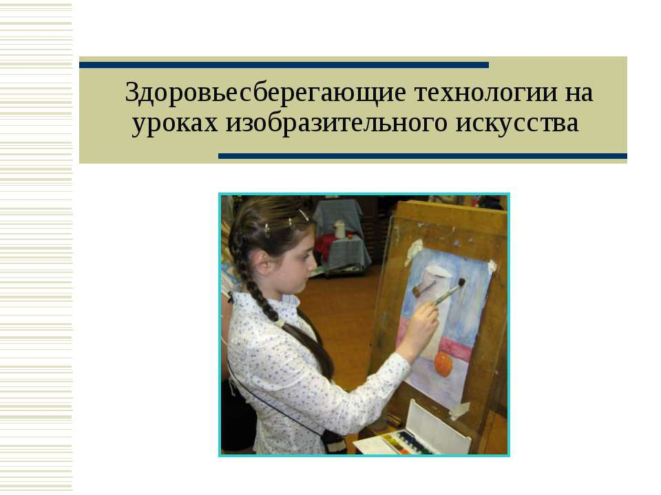 Здоровьесберегающие технологии на уроках изобразительного искусства