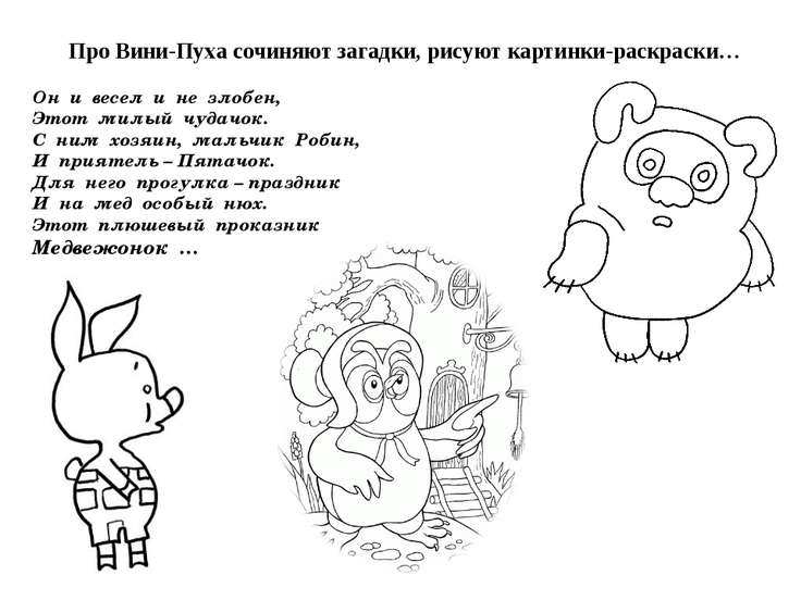 Про Вини-Пуха сочиняют загадки, рисуют картинки-раскраски… Он и весел и не зл...