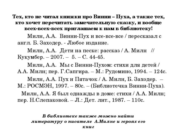 Тех, кто не читал книжки про Винни – Пуха, а также тех, кто хочет перечитать ...