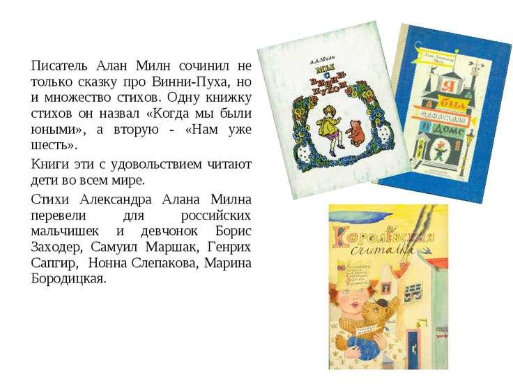 Писатель Алан Милн сочинил не только сказку про Винни-Пуха, но и множество ст...