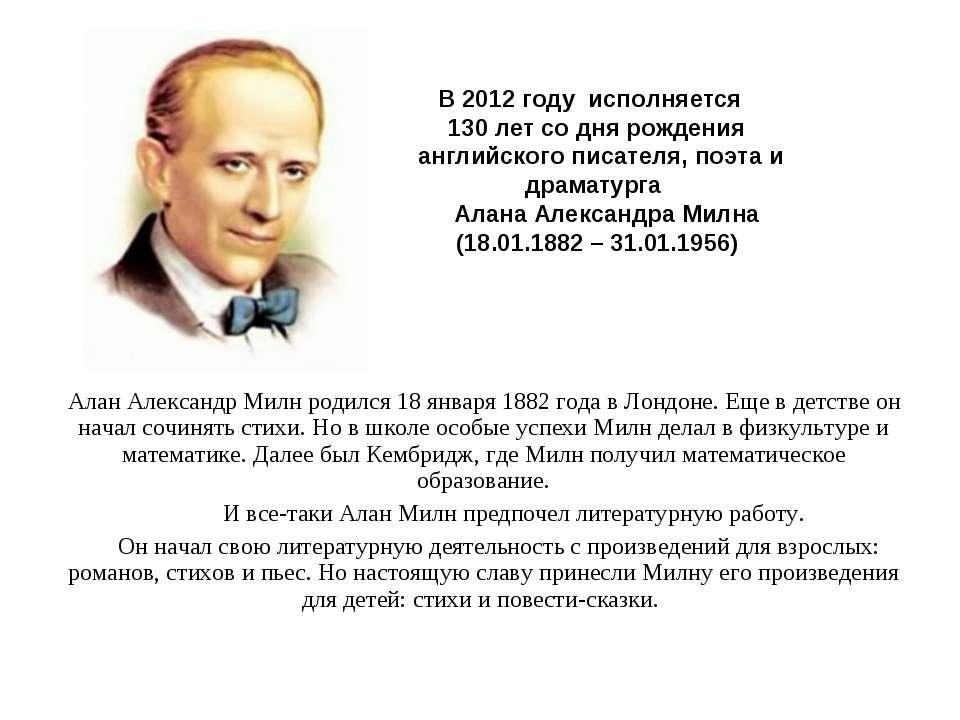 В 2012 году исполняется 130 лет со дня рождения английского писателя, поэта и...