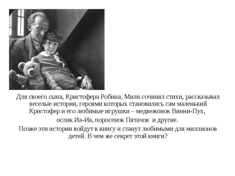 Для своего сына, Кристофера Робина, Милн сочинял стихи, рассказывал веселые и...