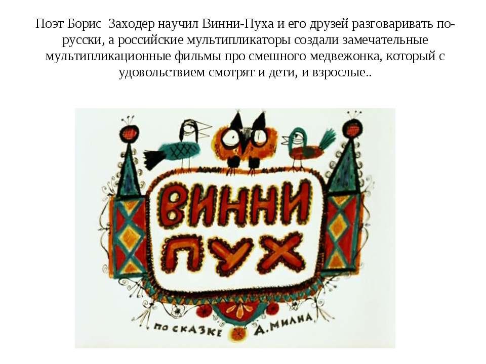 Поэт Борис Заходер научил Винни-Пуха и его друзей разговаривать по-русски, а ...