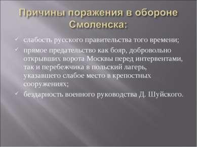 слабость русского правительства того времени; прямое предательство как бояр, ...