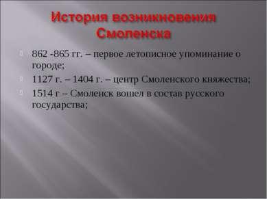 862 -865 гг. – первое летописное упоминание о городе; 1127 г. – 1404 г. – цен...