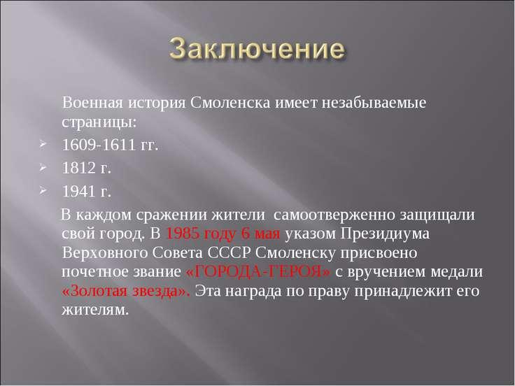 Военная история Смоленска имеет незабываемые страницы: 1609-1611 гг. 1812 г. ...