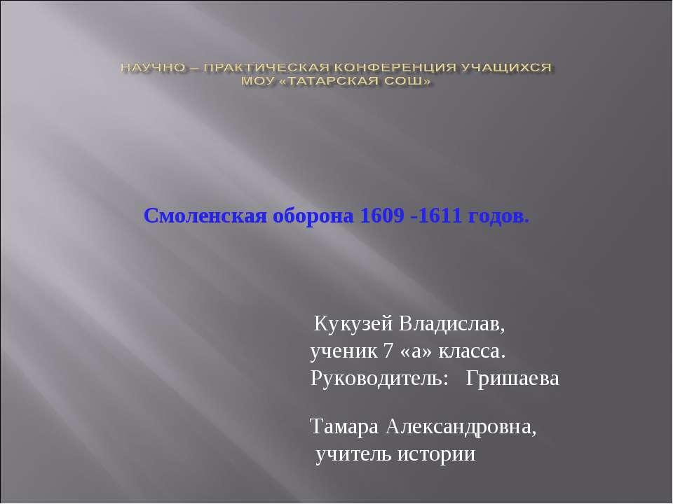 Смоленская оборона 1609 -1611 годов. Кукузей Владислав, ученик 7 «а» класса. ...