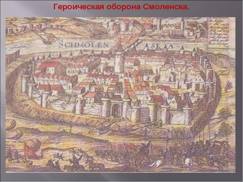 Героическая оборона Смоленска.