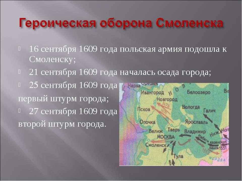 16 сентября 1609 года польская армия подошла к Смоленску; 21 сентября 1609 го...