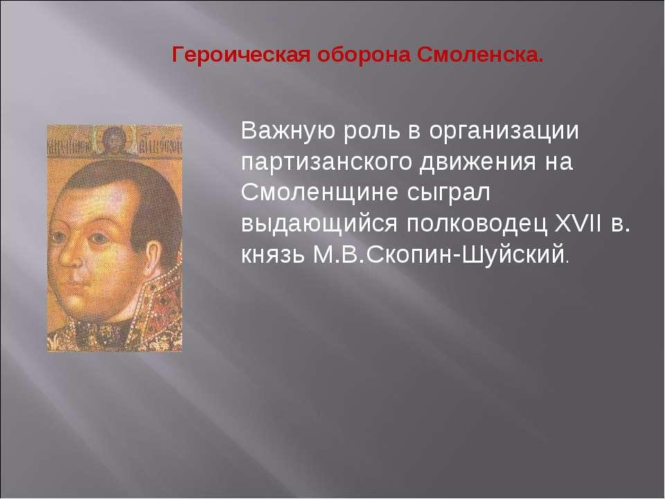 Героическая оборона Смоленска. Важную роль в организации партизанского движен...