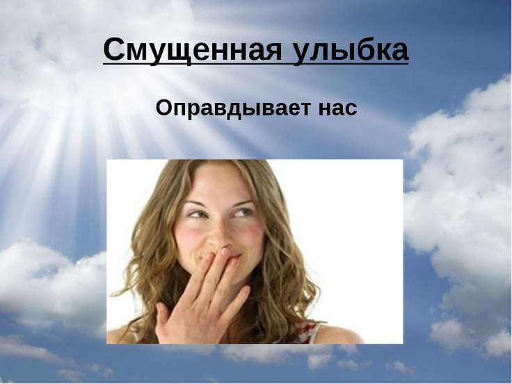 Смущенная улыбка Оправдывает нас