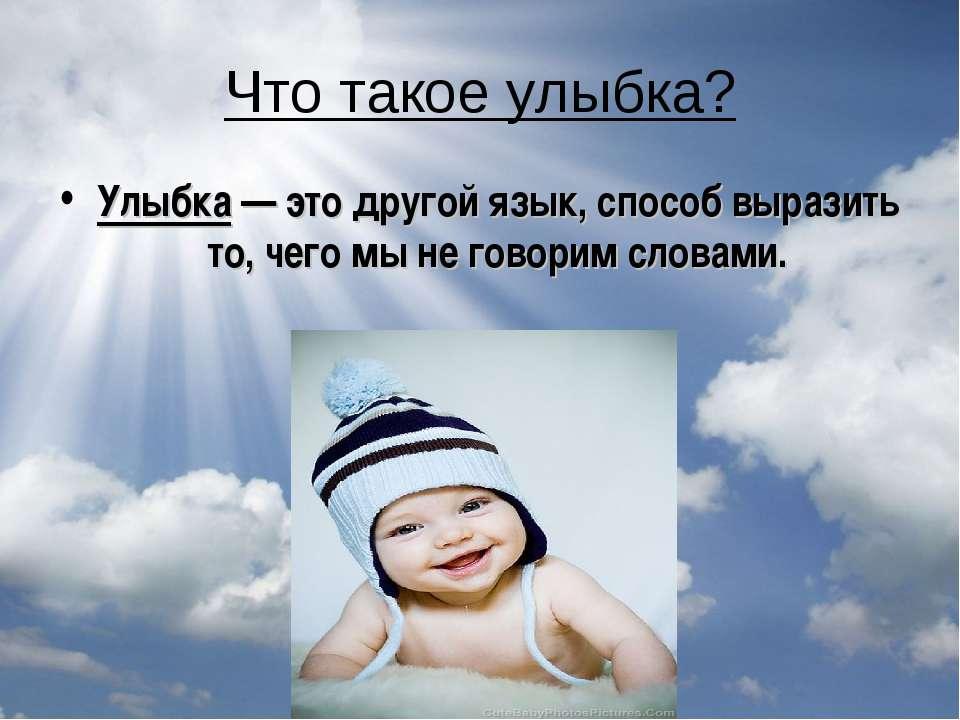 Что такое улыбка? Улыбка — это другой язык, способ выразить то, чего мы не го...