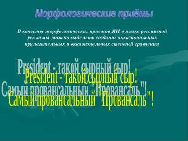 В качестве морфологических приемов ЯИ в языке российской рекламы можно выдели...