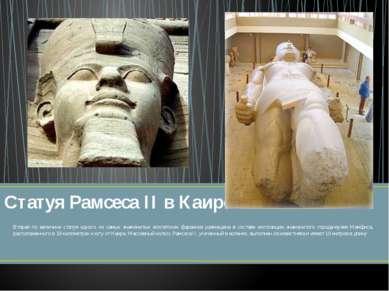Вторая по величине статуя одного из самых знаменитых египетских фараонов разм...