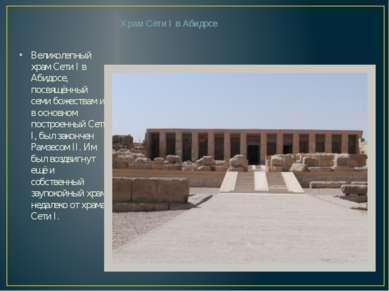 Храм Сети I в Абидосе Великолепный храм Сети I в Абидосе, посвящённый семи бо...