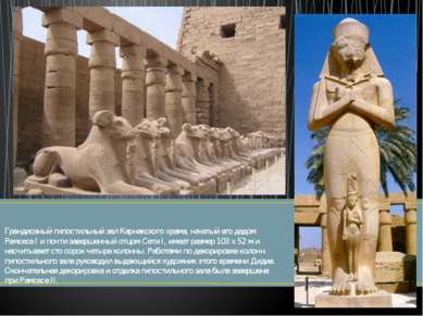 Грандиозный гипостильный зал Карнакского храма, начатый его дедом Рамсесе I и...