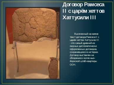 Договор Рамсеса II с царём хеттов Хаттусили III Высеченный на камне текст дог...