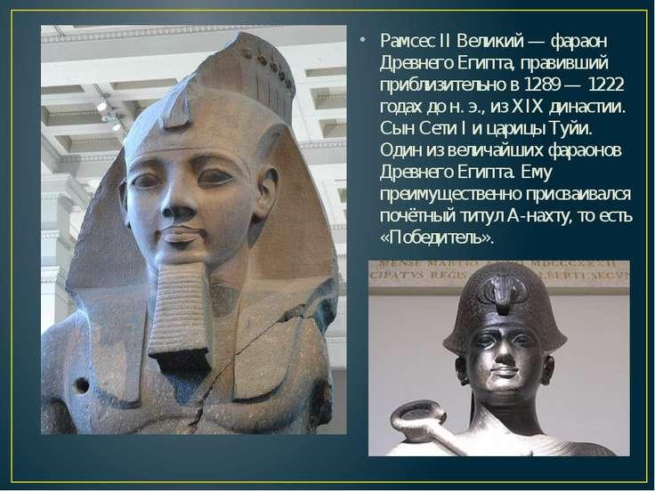Рамсес II Великий — фараон Древнего Египта, правивший приблизительно в 1289 —...