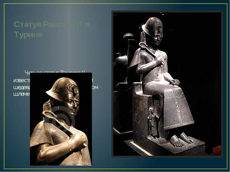 Статуя Рамcеса II в Турине Черная статуя Рамсеса II, известная в мире как Тур...