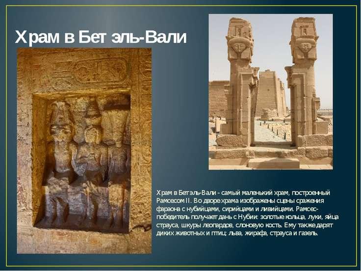 Храм в Бет эль-Вали Храм в Бет эль-Вали - самый маленький храм, построенный Р...