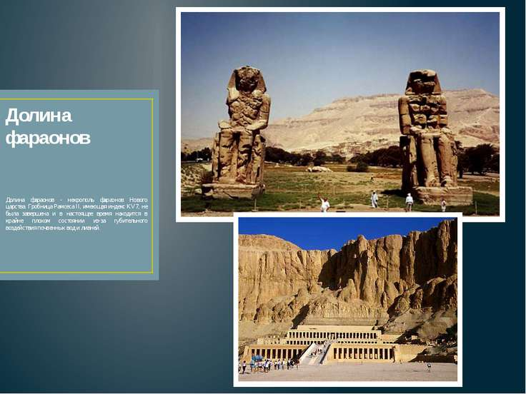 Долина фараонов Долина фараонов - некрополь фараонов Нового царства. Гробница...