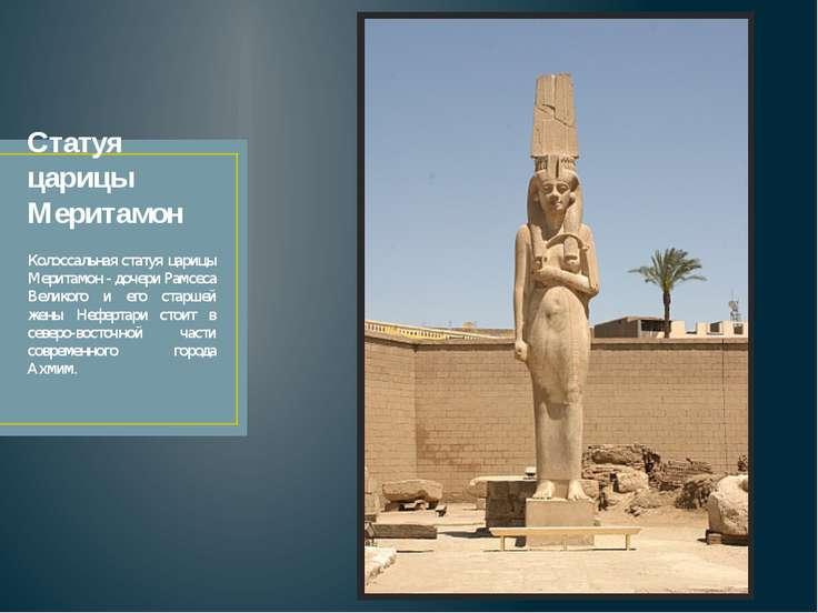 Статуя царицы Меритамон Колоссальная статуя царицы Меритамон - дочери Рамсеса...