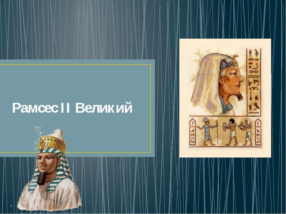Рамсес II Великий