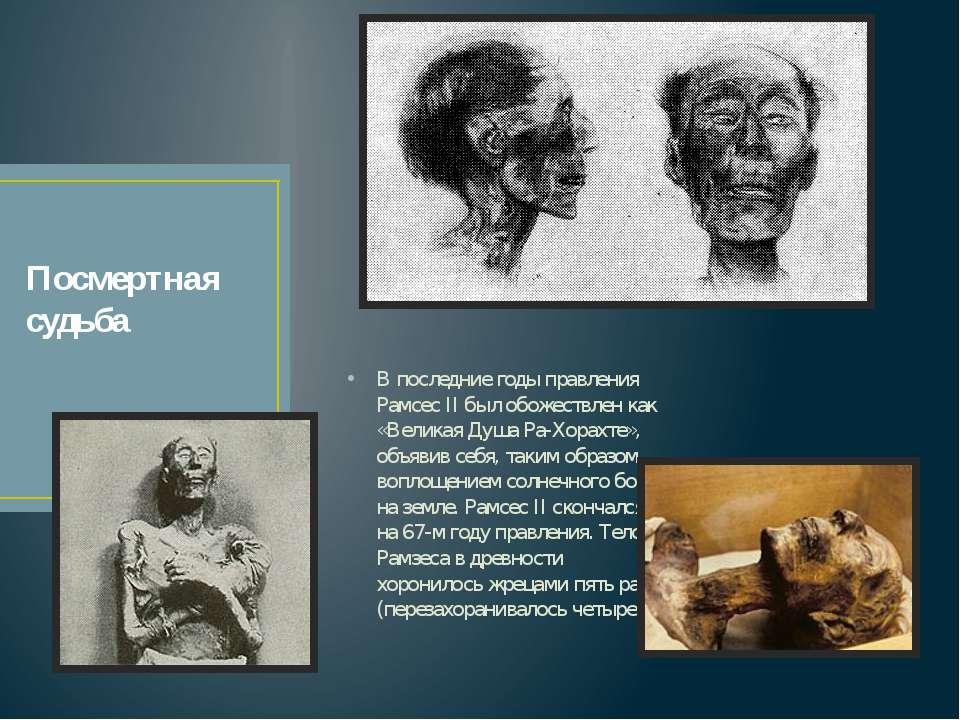 В последние годы правления Рамсес II был обожествлен как «Великая Душа Ра-Хор...