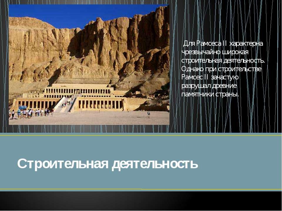 Строительная деятельность Для Рамсеса II характерна чрезвычайно широкая строи...