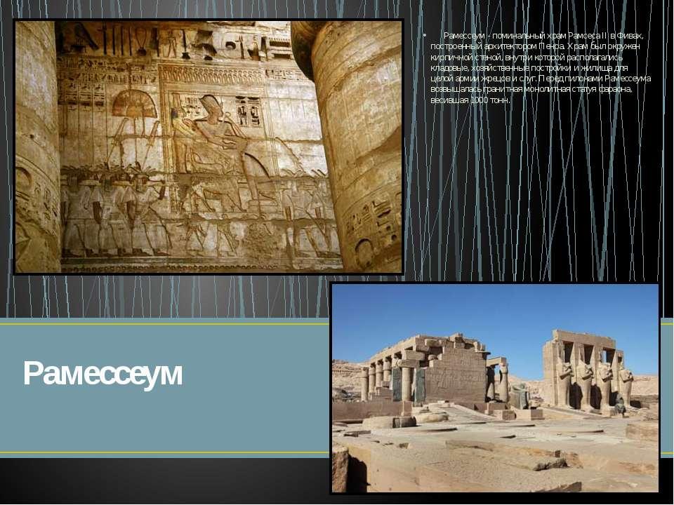 Рамессеум Рамессеум - поминальный храм Рамсеса II в Фивах, построенный архите...
